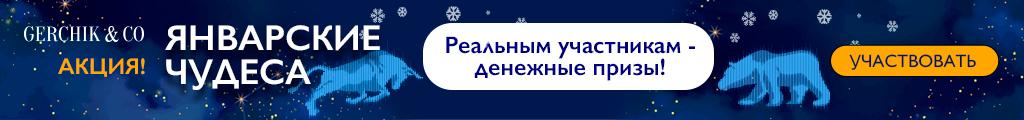 Форекс-акция Рождественские чудеса от Gerchik & Co