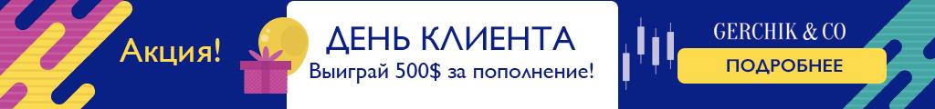 Акция от Gerchik & Co ко Дню клиента