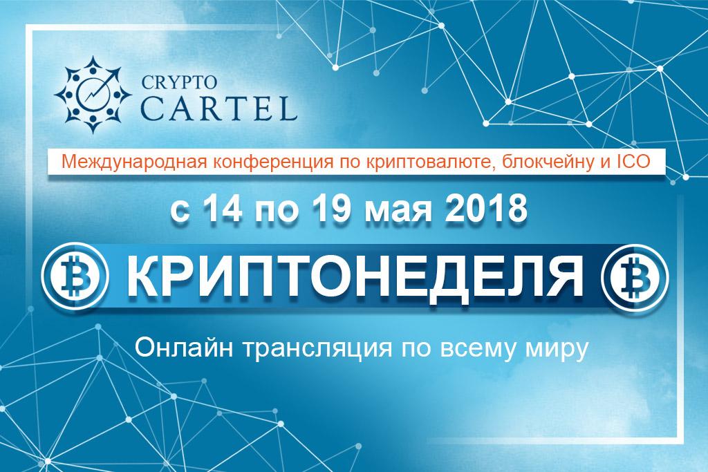 Новости о блокчейн конференции в Киеве