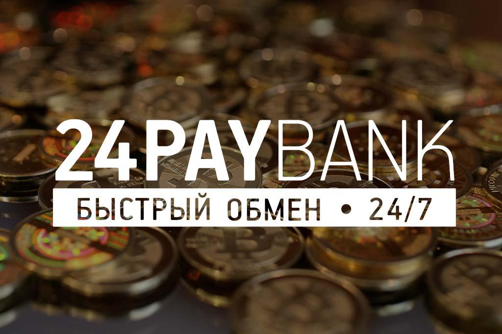 Обменник криптовалют 24PAYBANK.COM
