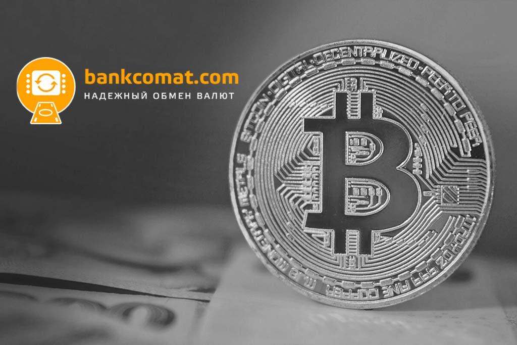 Обменник криптовалют BANKCOMAT.COM