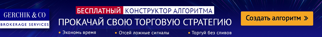 Новый конструктор алгоритма от Gerchik & Co