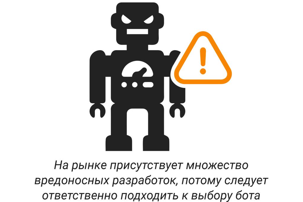 Торговля криптовалютой на бирже с роботом