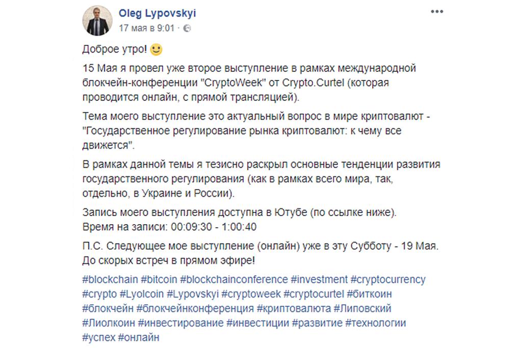 Олег Липовский о блокчейн конференции