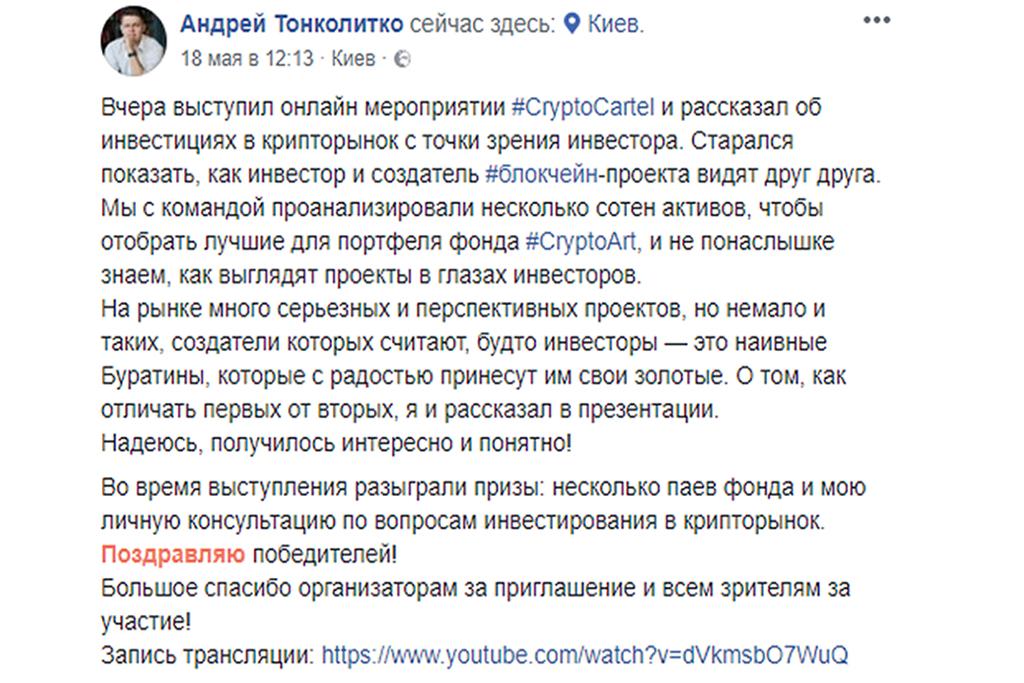 Андрей Тонколитко о блокчейн конференции