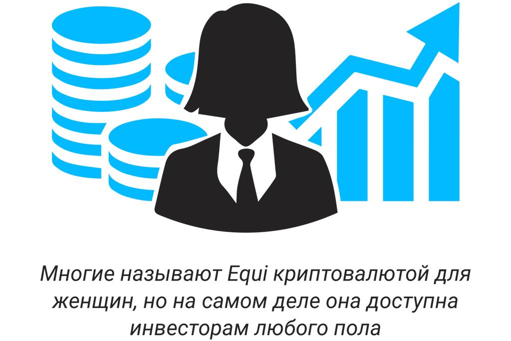 Новые криптовалюты для женщин и их предназначение