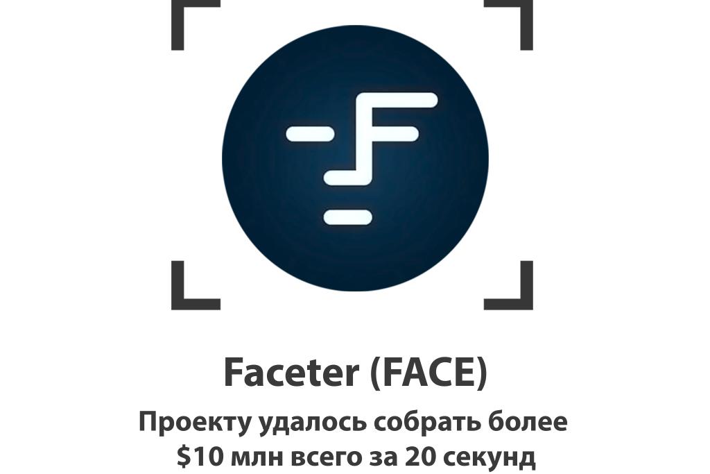Успешный стартап ICO Faceter