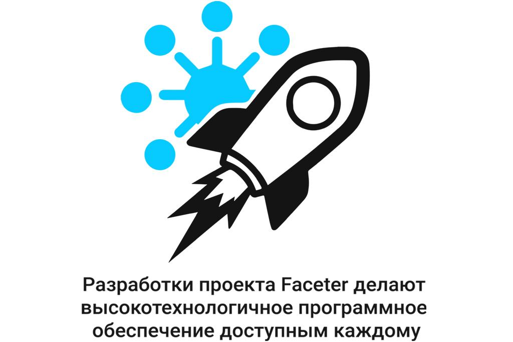 Главный этап в стартапе ICO Faceter