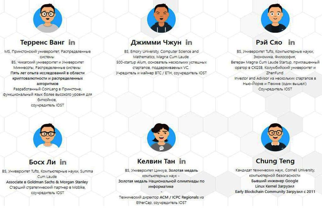 Создатели новой криптовалюты  IOST