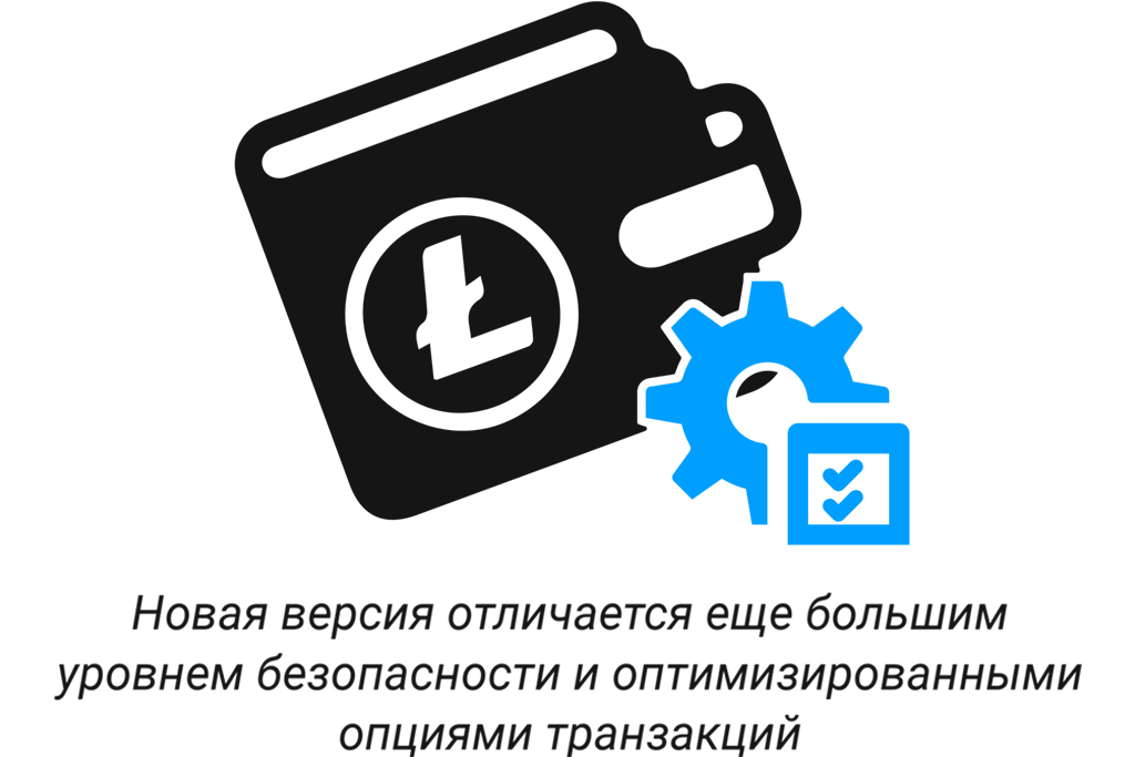 Кошелек для криптовалют Litecoin Core