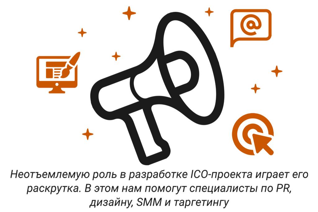 Участники стартапа ICO