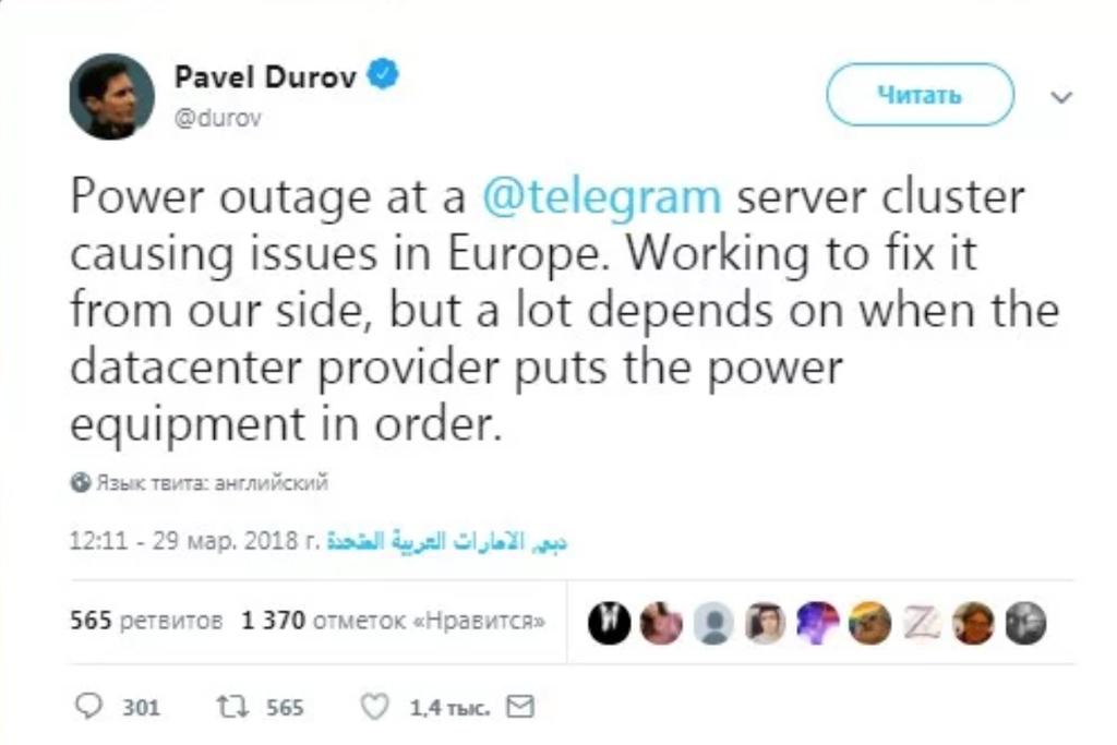 Как инновационные технологии повредили Telegram