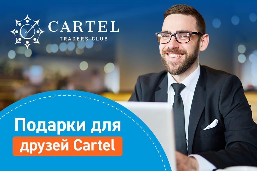 Клуб Cartel дарит подарки своим трейдерам
