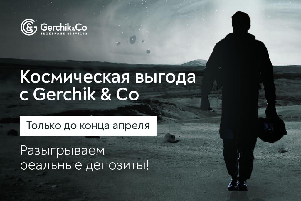 Брокер Gerchik & Co: у компании вышла акция Космическая выгода