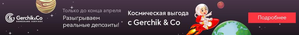 Весенняя акция от брокера Герчик и Ко