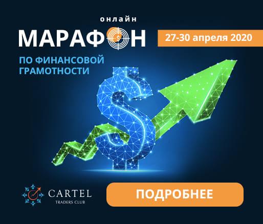 Марафон по финансовой грамотности Международного клуба CARTEL