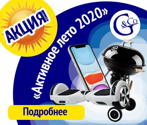 Акция от Gerchik & Co Лето-2020