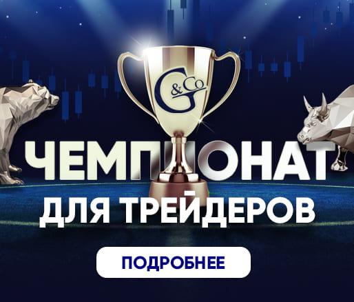 Конкурс на реальных счетах от брокера Gerchik & Co