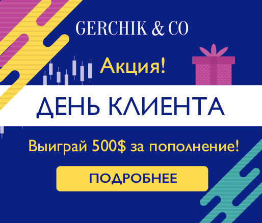 Акция от компании Gerchik & Co ко Дню клиента
