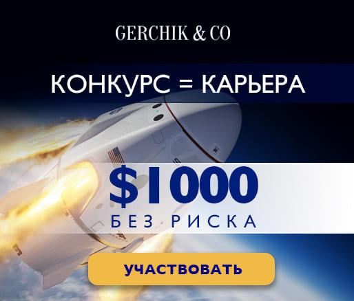 Конкурс на демо-счетах от Gerchik & Co. 6 сезон