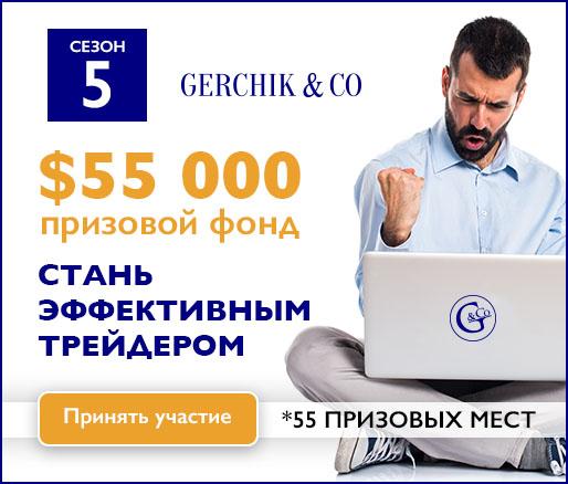 Конкурс трейдеров на демо-счетах от Gerchik & Co. 5 сезон