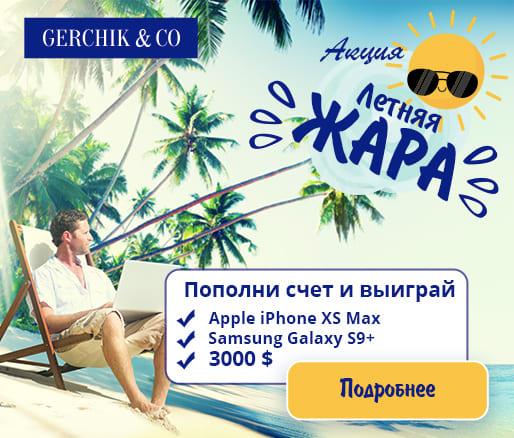 Форекс-акция Летняя жара от брокера Gerchik & Co