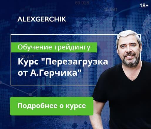 Обучение трейдингу от Александра Герчика