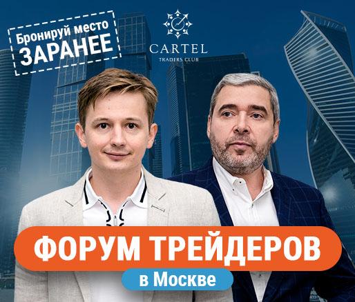 Форум трейдеров клуба Cartel в Москве