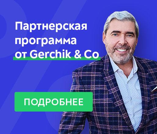 Партнерская программа от Герчик и Ко