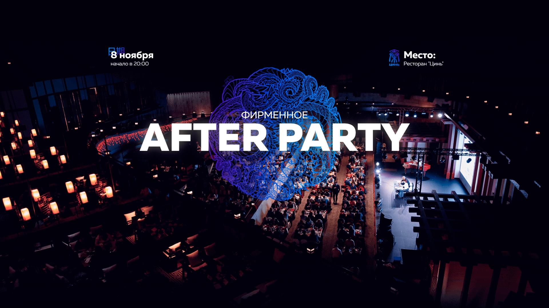 Новости партнеров о after party на форуме