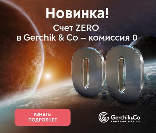 Торговый счет Zero от компании Gerchik & Co