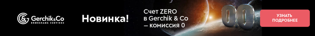 Брокер Gerchik & Co открыл счет Zero