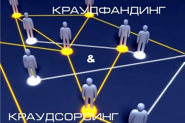 ICO что такое: Краудфандинг и краудсорсинг