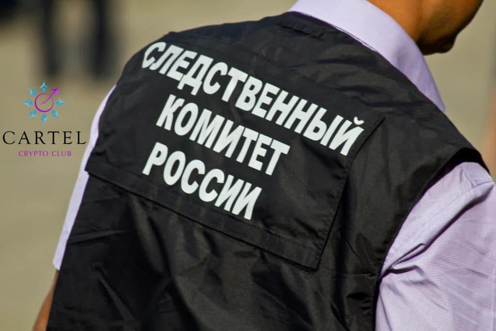 Новости криптовалют о лжеброкере из Санкт-Петербурга