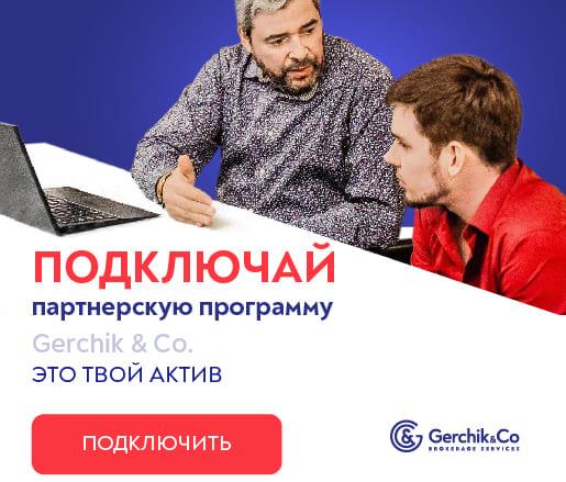 Партнерская программа от компании Герчик и Ко