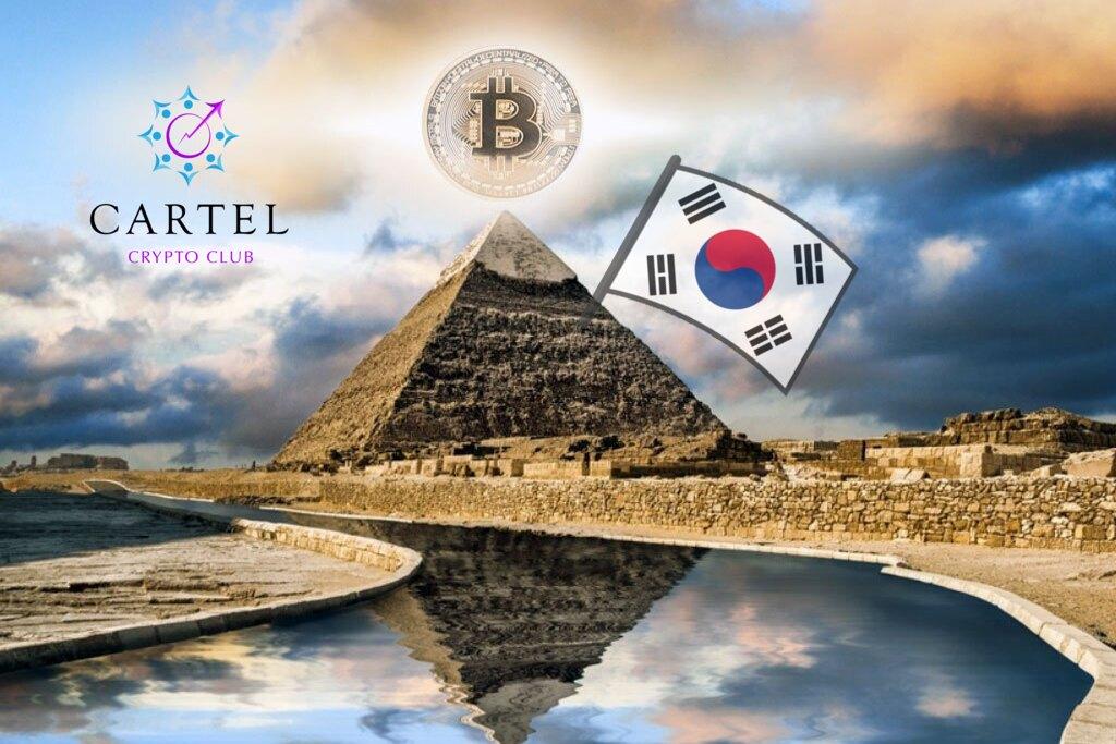 Новости криптовалют о финансовой пирамиде в Южной Корее