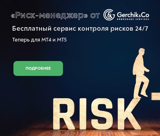 Форекс-брокер Герчик и Ко открыл доступ Риск-менеджера к МТ5