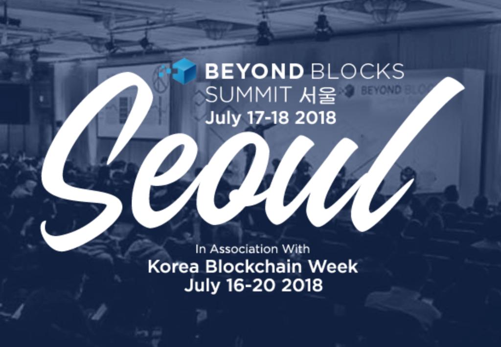 Блокчейн конференция в Сеуле 17 июля 2018 года