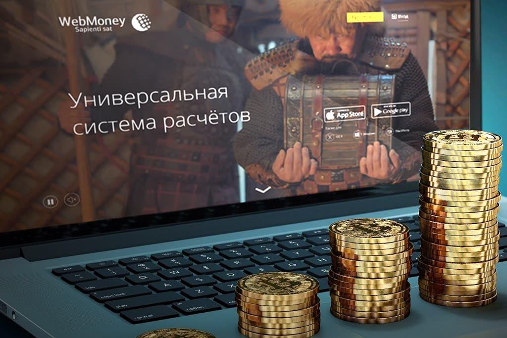 Что выбрать: обменник криптовалют или Webmoney
