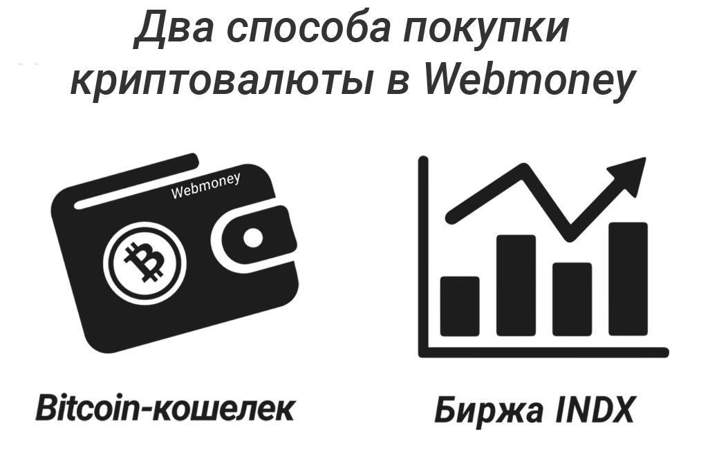 Обменник криптовалют иди кошелек