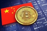 Меняет ли Китай отношение к криптовалюте