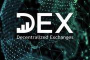 Децентрализованная биржа криптовалют DEX