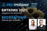 Новости криптовалю о новом выпуске PRO Трайдинг