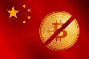 Запрет криптовалюты планируют сделать в Китае