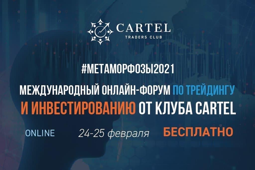 Новости криптовалют об онлайн-форуме #Метаморфозы2021