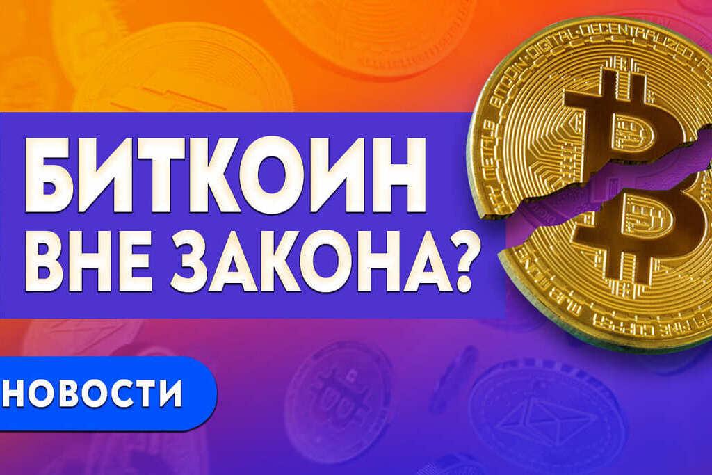 Запрет криптовалюты: что ждет биткоин в 2021 году