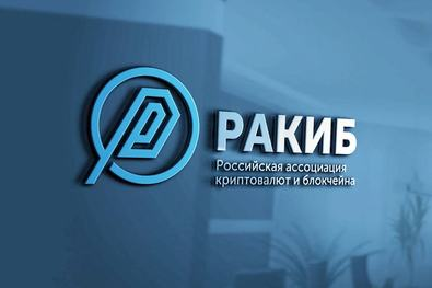 Новости о технологии блокчейн в России
