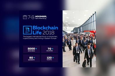 Новости партнеров о форуме Blockchain Life 2018