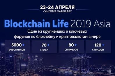 Новости партнеров о форуме Blockchain Life 2019