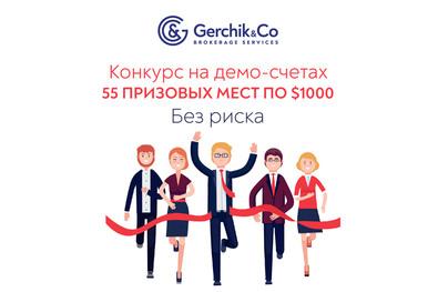 Конкурс на демо-счетах 7 от брокера Gerchik & Co